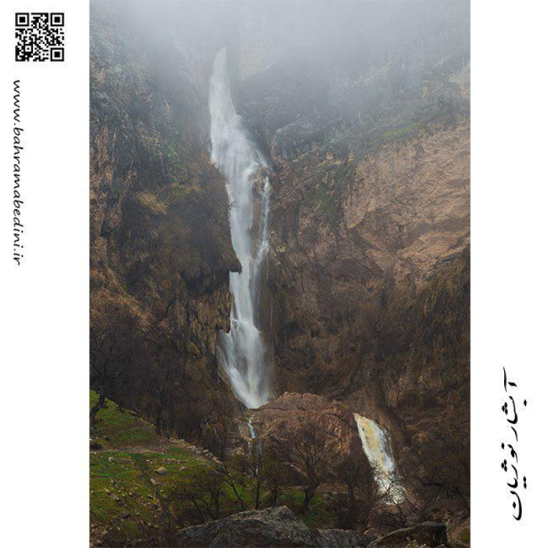 Nojian waterfall in Lorestan, Iran